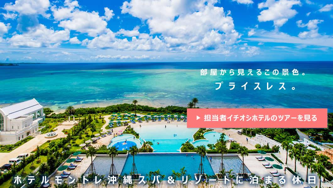 【大阪発】ホテルモントレ沖縄ツアー