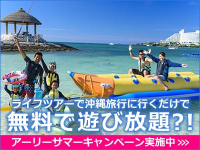 【沖縄本島】4-7月!アーリーサマーキャンペーン実施中★