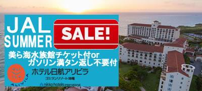 JALサマースペシャルSALE!ホテル日航アリビラ!