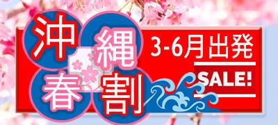 沖縄リゾート◆春割ツアー!