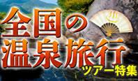 おすすめ温泉をご紹介<br>国内温泉旅行・ツアー