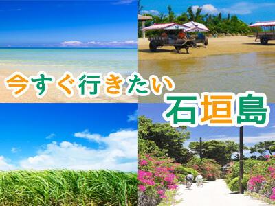 今すぐ行きたい石垣島!
