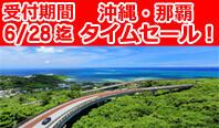 <大阪発-沖縄/那覇>タイムセール!