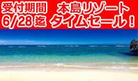 <大阪発-本島リゾート>タイムセール!