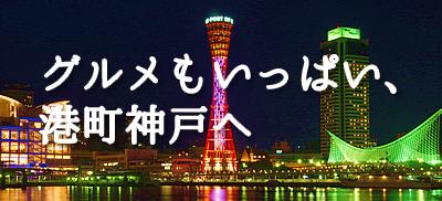グルメもいっぱい、港町神戸へ