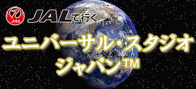 ユニバーサルスタジオジャパン・USJツアー特集