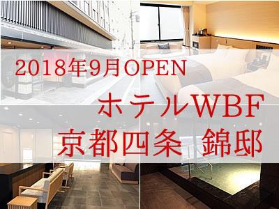 2018年9月OPEN★ホテルWBF京都四条錦邸