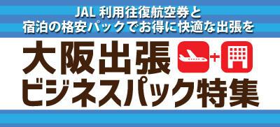 大阪出張ビジネスパック特集