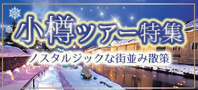 小樽旅行・小樽ツアー