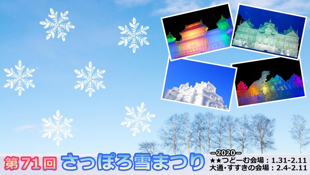 第71回さっぽろ雪まつり