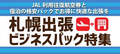 JALで行く!札幌出張パック・ビジネスパックツアー特集