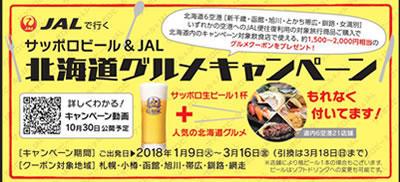 サッポロビール&JAL 北海道グルメキャンペーンツアー