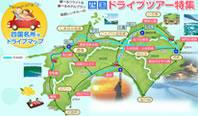 JALで行く<br>四国ドライブツアー