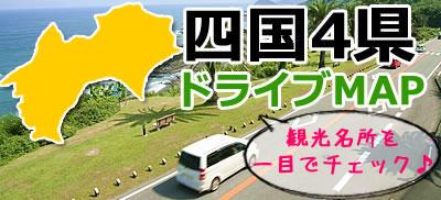 四国4県ドライブマップ