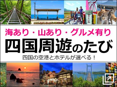 四国周遊ツアー