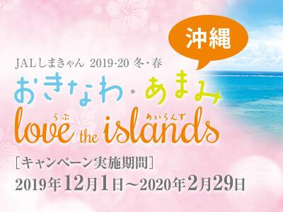 JALしまきゃん 2019-20 冬・春 おきなわ・あまみ