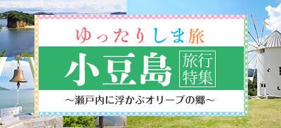 小豆島旅行・ツアー