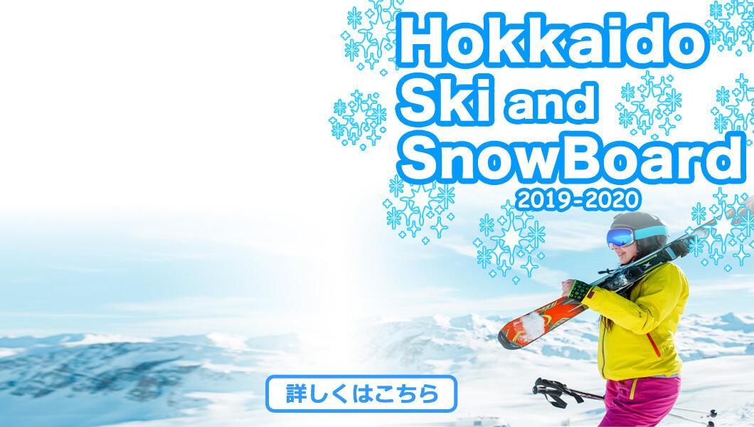 北海道スキー・スノーボード特集2019-2020