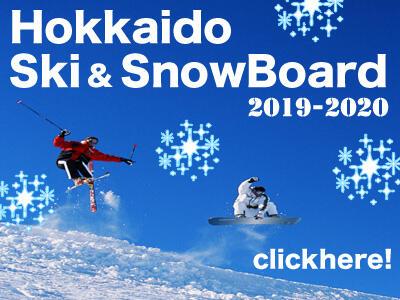 北海道スキー&スノーボード特集19-20