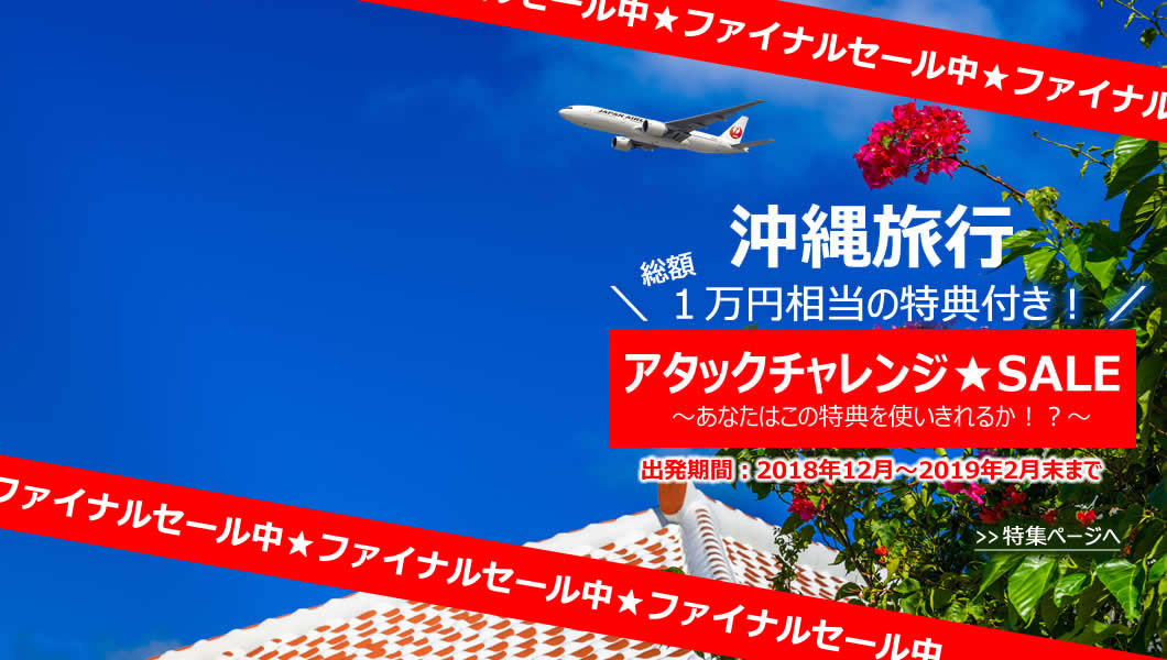 JALde沖縄旅行!秋冬SALE!1万円相当の特典付きツアー