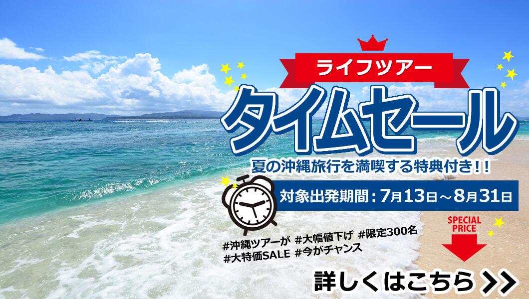沖縄スーパータイムセール