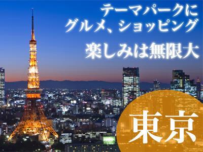 北海道発-東京
