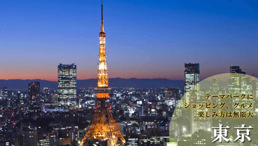 【福岡発】東京旅行・ツアー