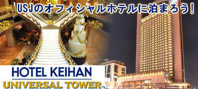 ホテル京阪ユニバーサル・タワー宿泊ツアー