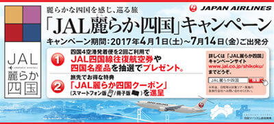 2017JAL麗らか四国キャンペーンツアー