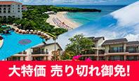 人気のオクマプライベートビーチ&日航アリビラが赤字覚悟で販売中!!!