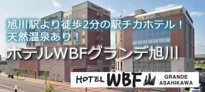 ホテルWBFグランデ旭川ツアー