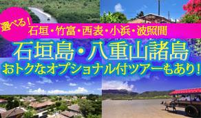 沖縄の島々☆選べる石垣島・八重山諸島(石垣・竹富・西表・小浜・波照間)