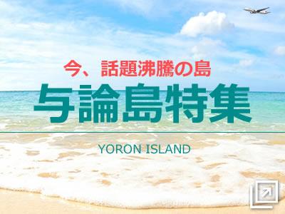 1度は訪れたい絶景の島「与論島」