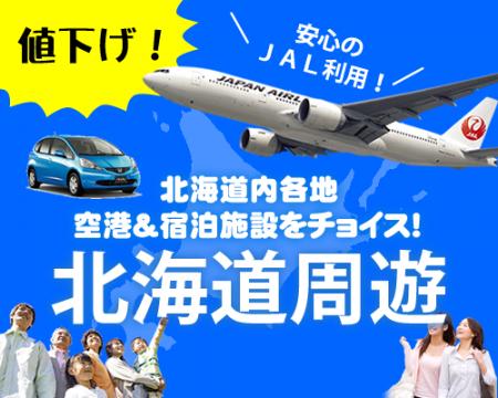 北海道周遊プラン!ご利用空港&ホテルが自由自在に選べるフリープラン