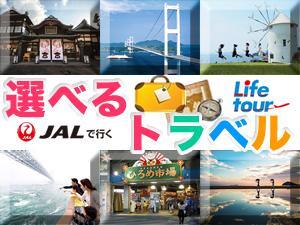 観光に人気!四国選べる4空港&選べるホテルアレンジ自自在「四国周遊」