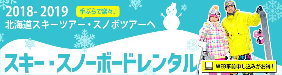 北海道スキーセット&スノボセットレンタル