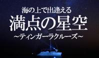 ≪海の上で出逢える!満点の星空~ティンガーラクルーズ付!≫(石垣島)