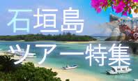 ホテルから選ぶ!石垣島ツアー特集