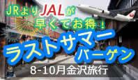 JRで行くよりもJALツアーが早くてお得!金沢ラストサマーバーゲン