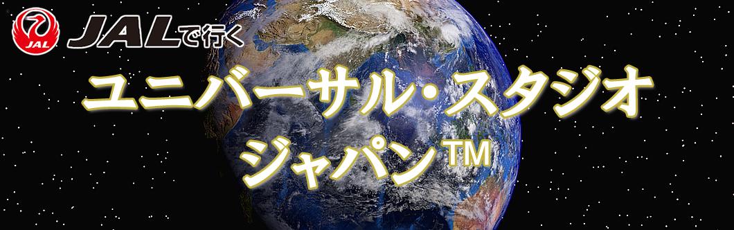 ユニバーサルスタジオジャパン・USJツアー・オフィシャルホテル宿泊・JALツアー特集