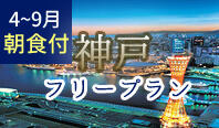 【1000万ドルの夜景】神戸宿泊ツアー