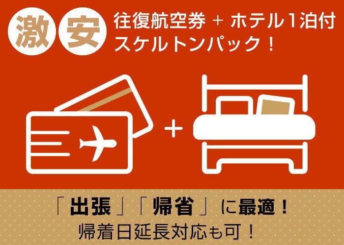 往復格安航空券+広島1泊付スケルトンパック!