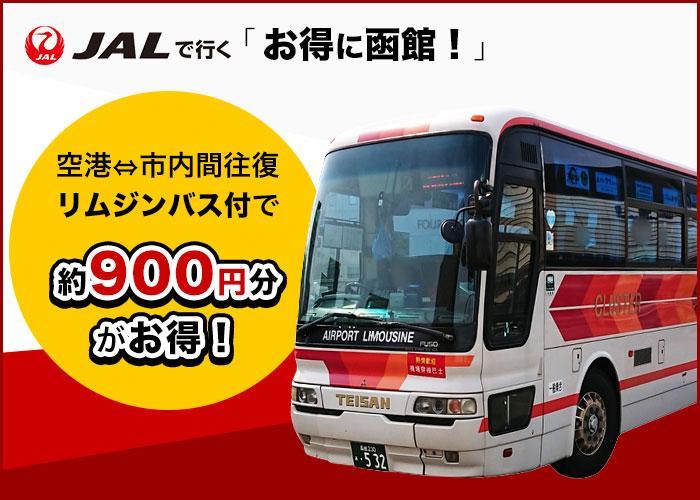 空港⇔市内往復リムジンバス付!JALで行く函館!