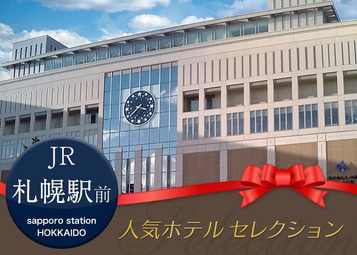 JR札幌駅前の人気ホテルプラン