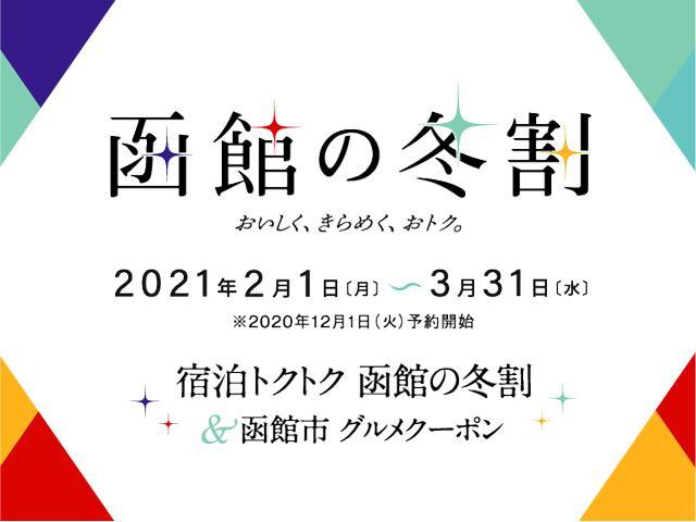 JALで行く!函館【冬割】ツアー