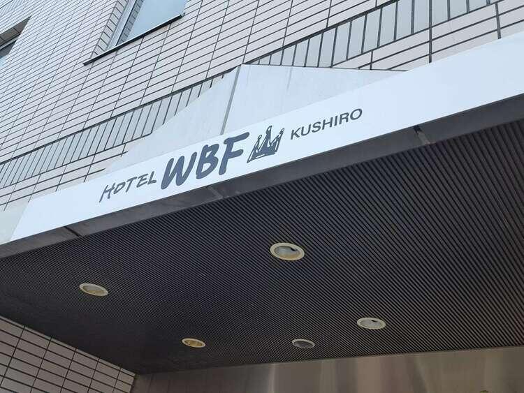 ホテルWBF釧路