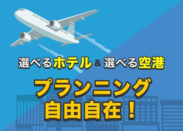 選べるホテル&空港!九州周遊ツアー