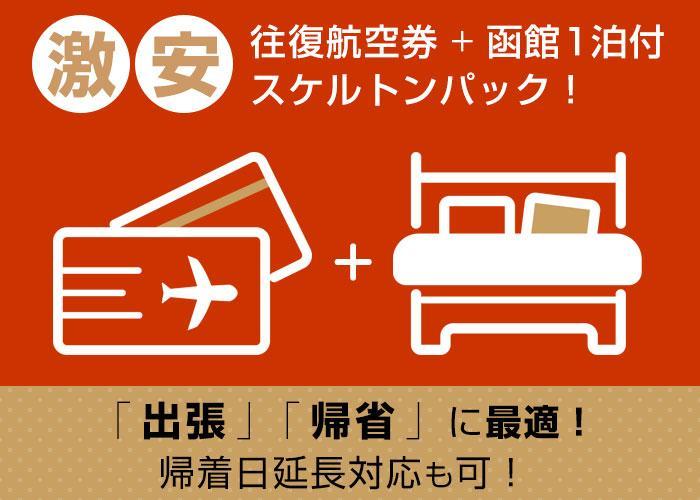 往復格安航空券+福岡1泊付スケルトンパック!