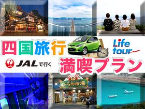 滞在期間中レンタカー乗り放題◆四国周遊ツアー
