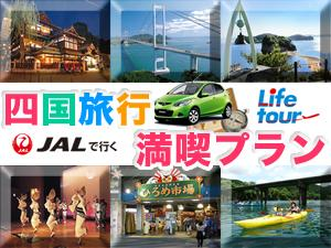 滞在期間中レンタカー乗り放題◆四国周遊
